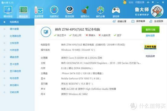 终于来了!神舟首款微边框游戏本全新Z7M体验报告