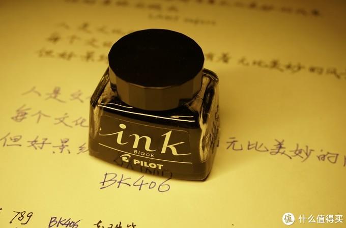 百乐钢笔水