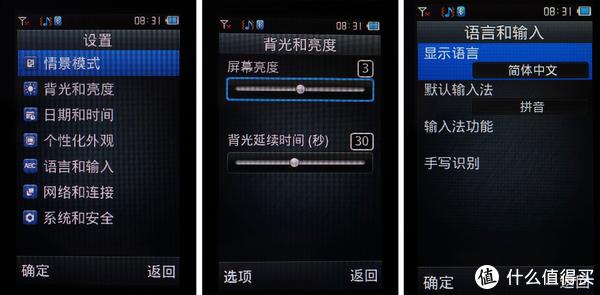 当作MP3、收音机用挺好,但其他方面很麻烦,TP-LINK5200手机