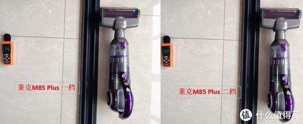 高端吸尘器哪家强?莱克M85 Plus PK 戴森V10 Absolute(超详细)