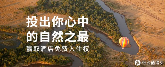"""""""野游无尽""""2018年度自然旅行榜有奖投票评奖结果"""