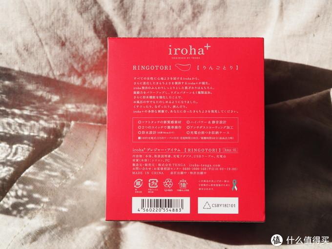 iroha+闻啼鸟 包装展示
