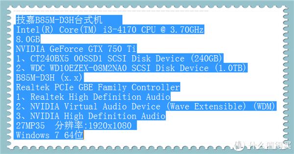 据说SSD测试成绩会受机器配置影响,以上为老台式机配置