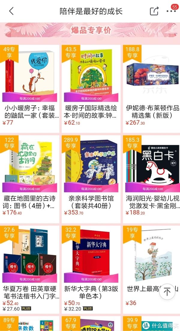 【11.11】3-6岁儿童值得买图书清单,附领券方式和活动参考价格!