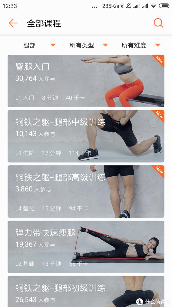 下肢力量训练课程