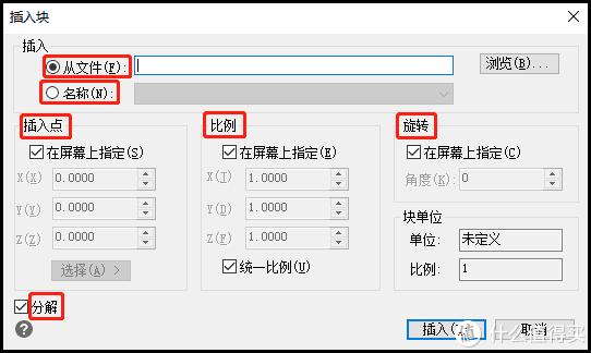 CAD如何插入单个图块