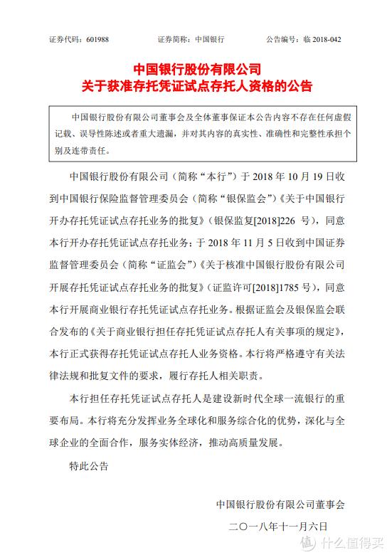 中国银行成首家获得CDR存托人业务资格银行