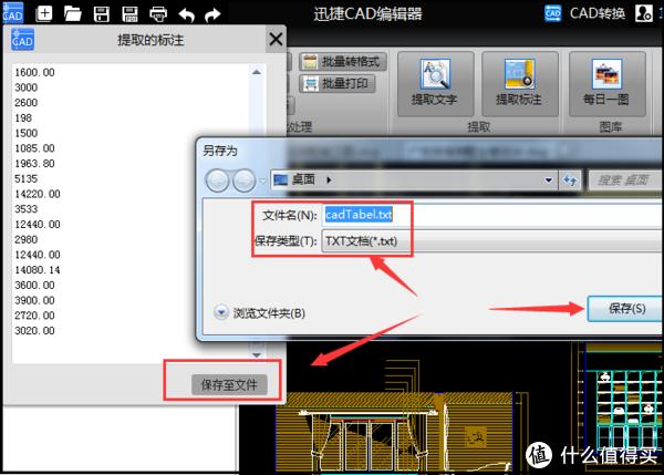 CAD文件如何提取标注并保存至文件?