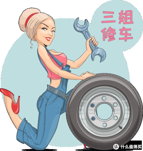 【三姐修车】篇三:如何让你的爱车卖二手的时候更保值?