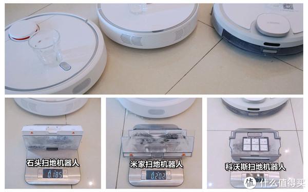 三款产品进行称重,得出最终数据