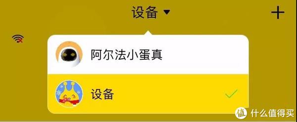 (△淘云互动APP内设备切换截图)