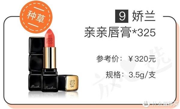 双11终极榜单   这些化妆品请及时踹下购物车!