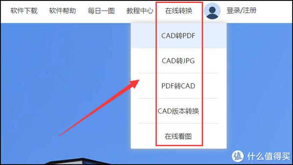 走进CAD在线操作功能!