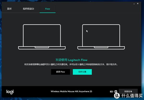 便携办公好助手:Logitech 罗技 MX ANYWHERE 2S无线鼠标