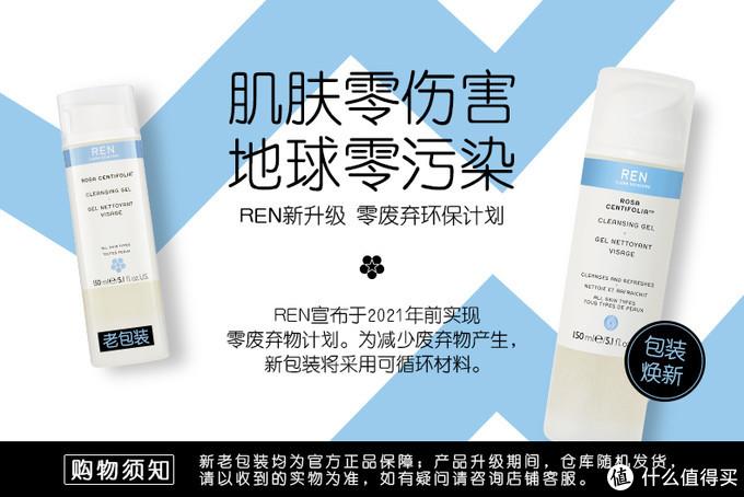 护肤新势力---REN芢 护肤品套装 评测报告