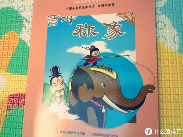 还是儿时的感觉 晒一晒《中国经典动画美绘本》
