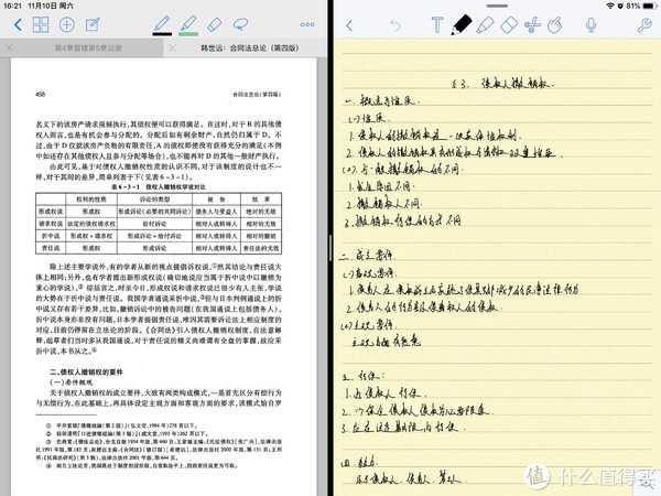 goodnotes配合notability是我主要的学习方式