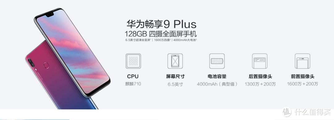 荣耀8X的兄弟?HUAWEI 华为 畅享9 Plus 8GB+128GB 宝石蓝