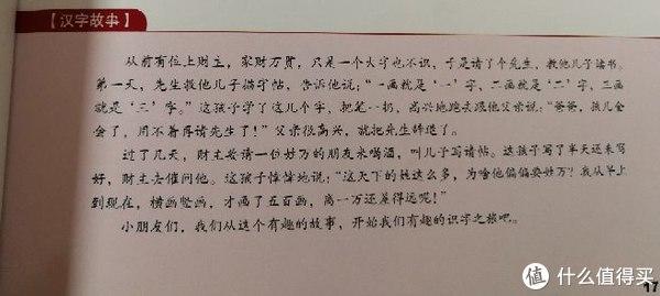 扩展汉字故事