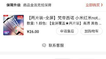 红米note5 手机购买理由(屏幕|无线)