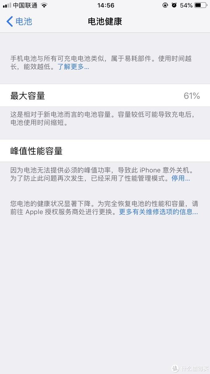 满血复活——自己动手更换 iPhone 7 plus电池