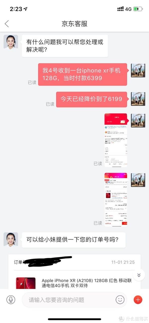 写给在京东买iPhone,想申请保价的同学