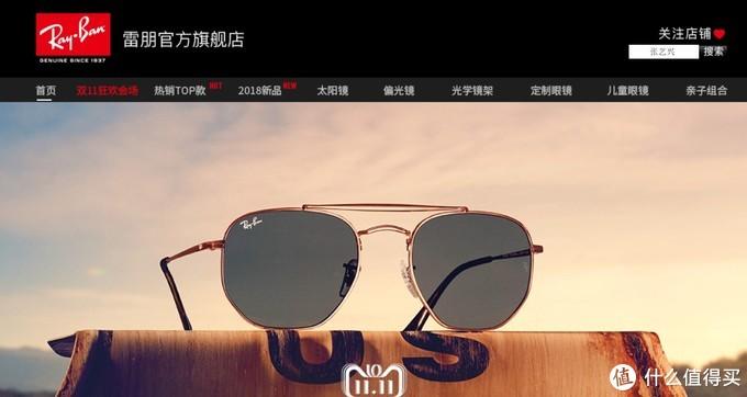 【双11战报汇总】天猫双11眼镜店铺TOP10榜单出炉:宝岛第一