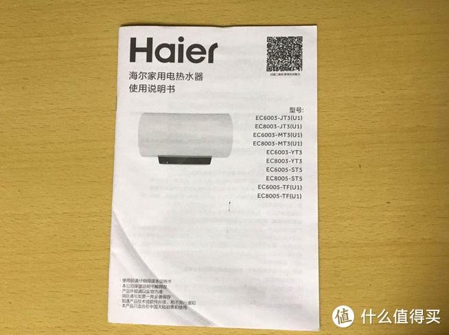 海尔热水器售后服务怎么样?海尔EC6005-TF(U1)60升3D速热电热水器实机测评