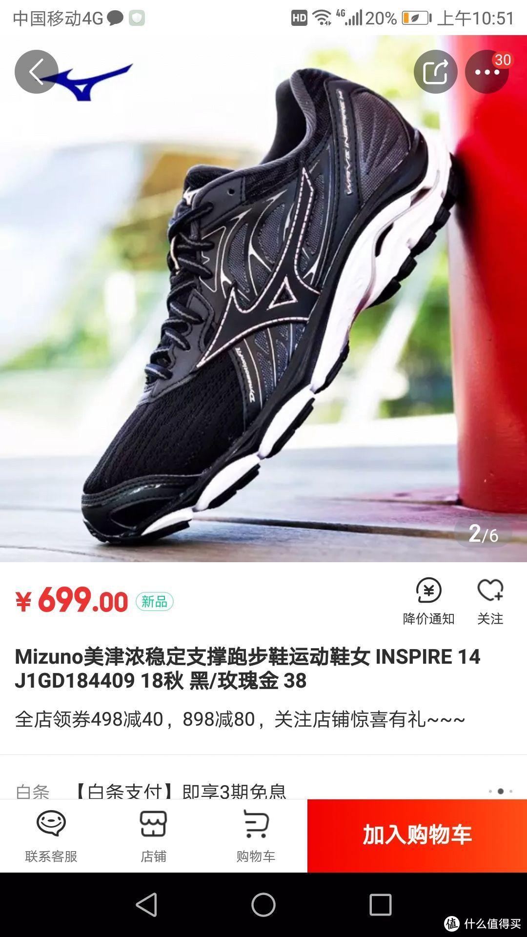 双十一我的鞋 美津浓稳定支撑跑步鞋运动鞋女