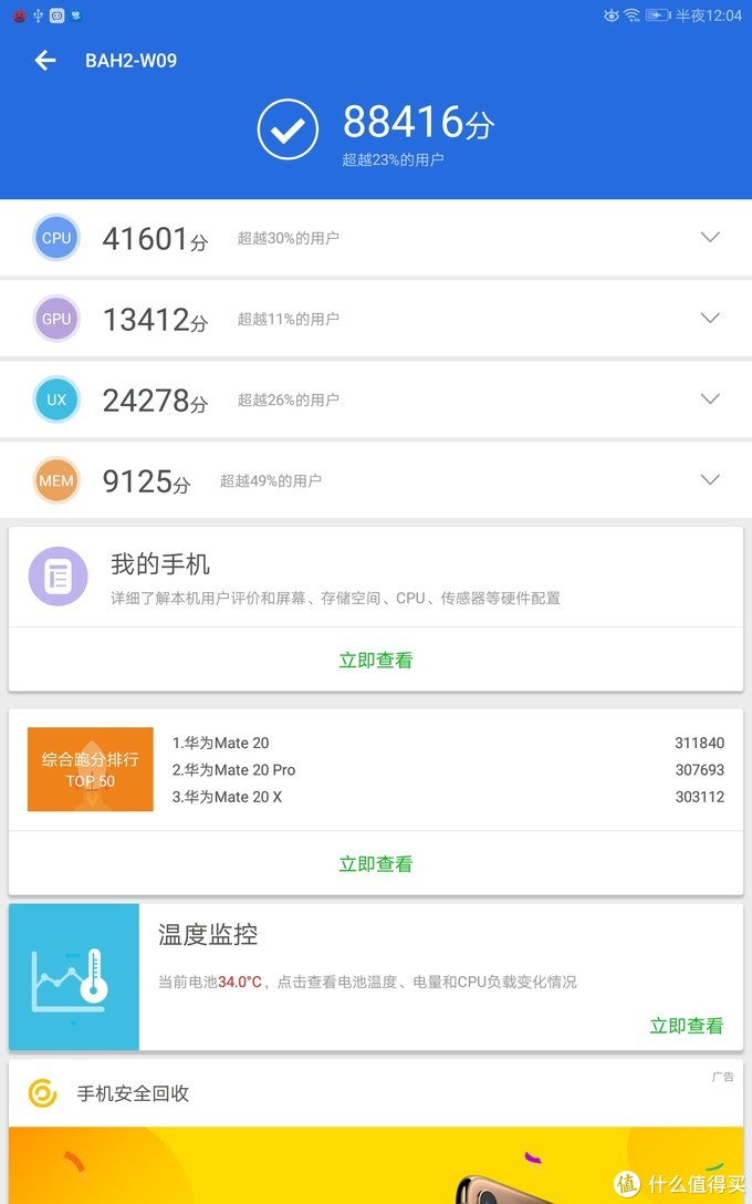 """""""智能居家""""平板电脑: 华为平板 M5青春版 使用评测及兼对比iPad(2018)"""