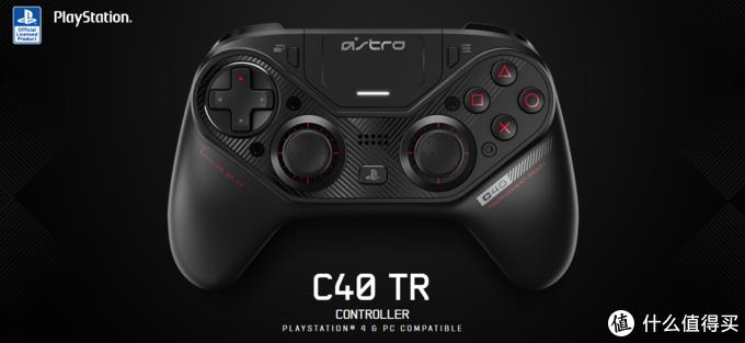 索尼官方授权精英手柄确认!ASTRO 推出 PlayStation(PS)C40 TR 高级自定义模块化游戏手柄