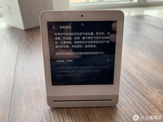 青萍 空气检测仪体验报告