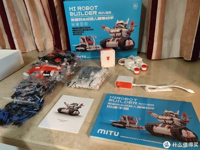 【双十一战利品】米兔机器人履带板开箱-B模式拼凑体验