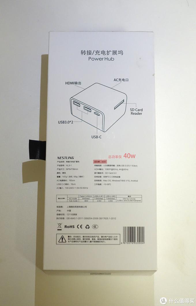 不完美但够用的小黑盒 NeStiling 讯驿扩展坞