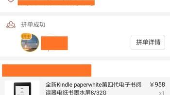 亚马逊 全新Kindle Paperwhite 4 电子书阅读器购买过程(广告|空间|开机|资源)