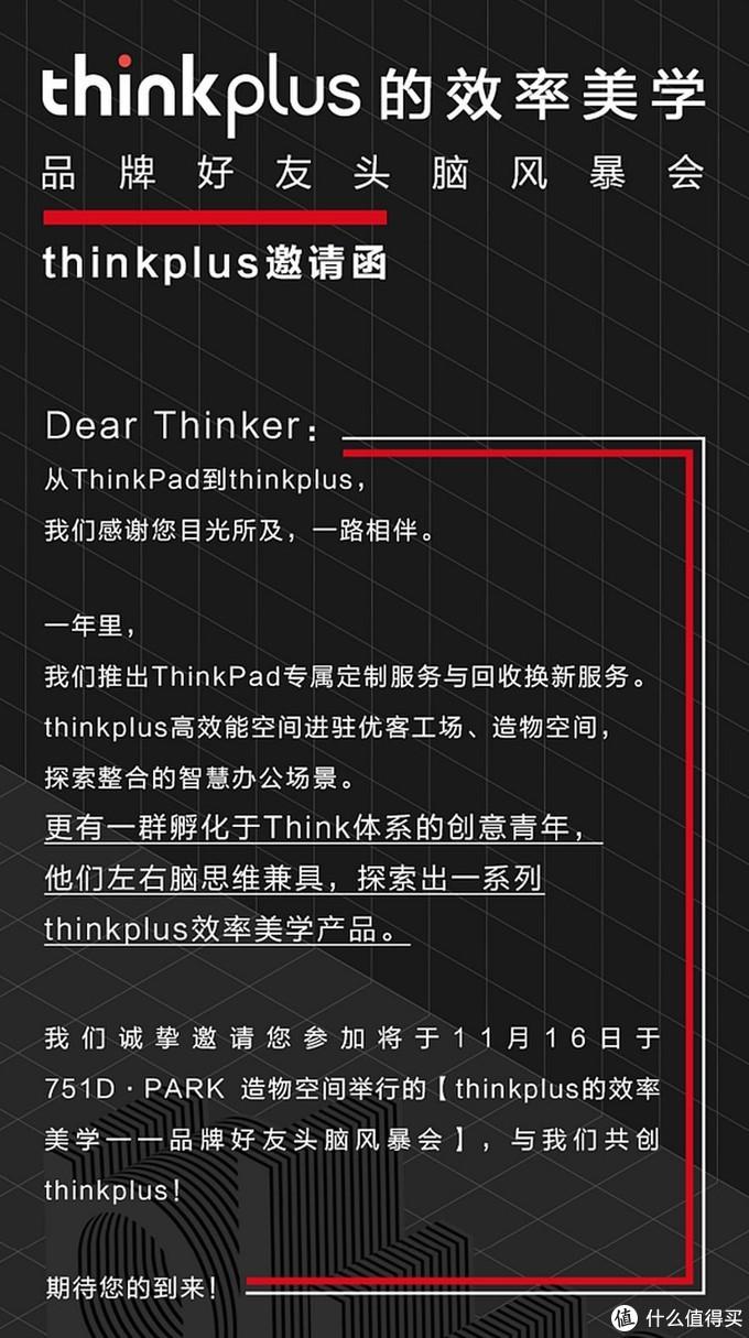 """thinkplus 效率美学品牌好友头脑风暴会见闻,""""口红电源""""简评"""