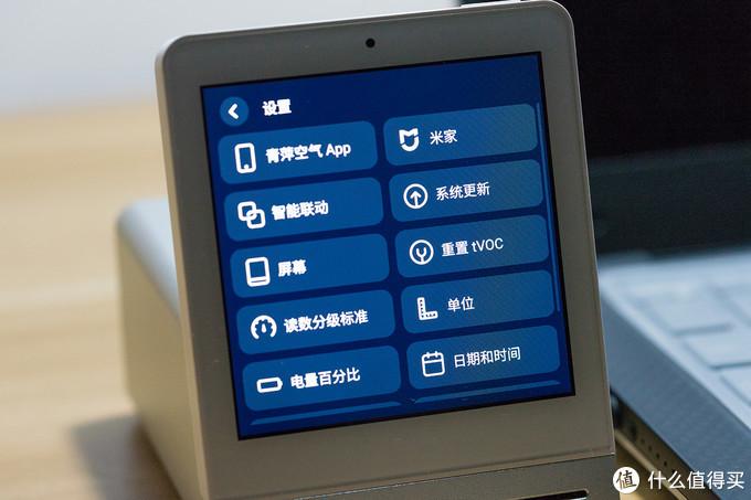 这个空气检测仪有点高级——青萍空气检测仪众测报告