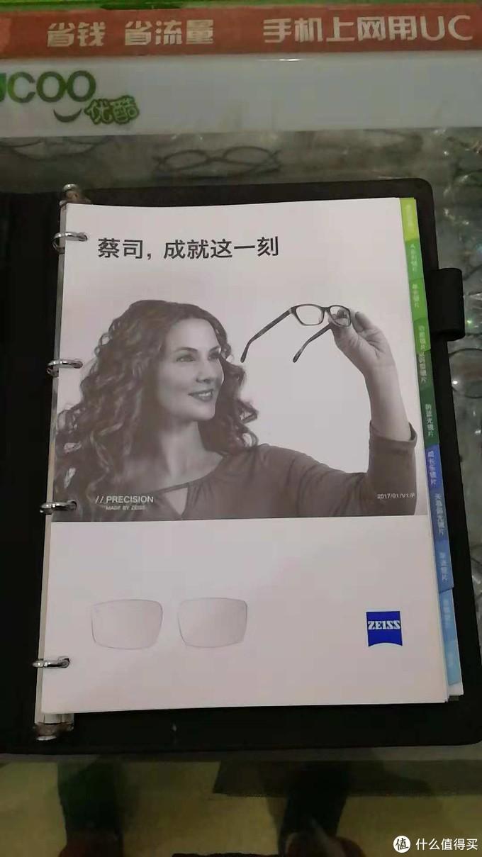 蔡司数码型镜片配镜体验