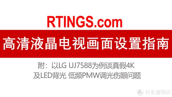穷人爱折腾:专业评测网站推荐的液晶电视画面设置,附谈一款4色4k平板液晶电视LG UJ7588