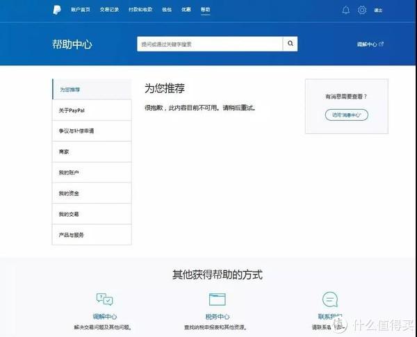 新人攻略:海淘支付工具 PayPal 贝宝 中文国际版 手把手使用教程2018版