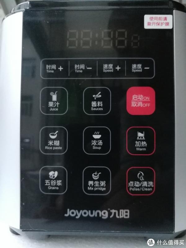高速战斗机 九阳(Joyoung)破壁机JYL-Y921