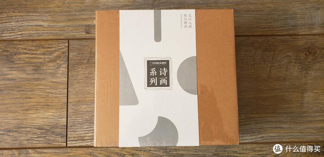 中国国家地理诗画系列套装