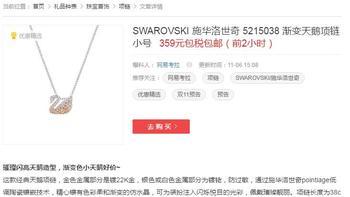 施华洛世奇 5007735 经典天鹅镶钻银色项链购买理由(搭配|价格|颜色|款式)