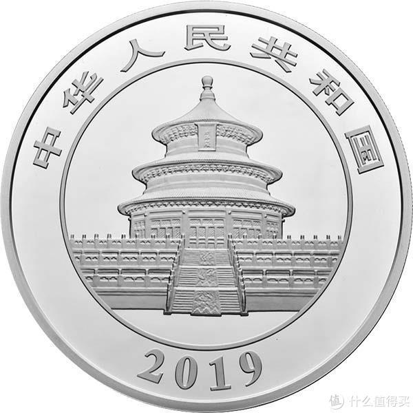 2019版熊猫金银纪念币发行