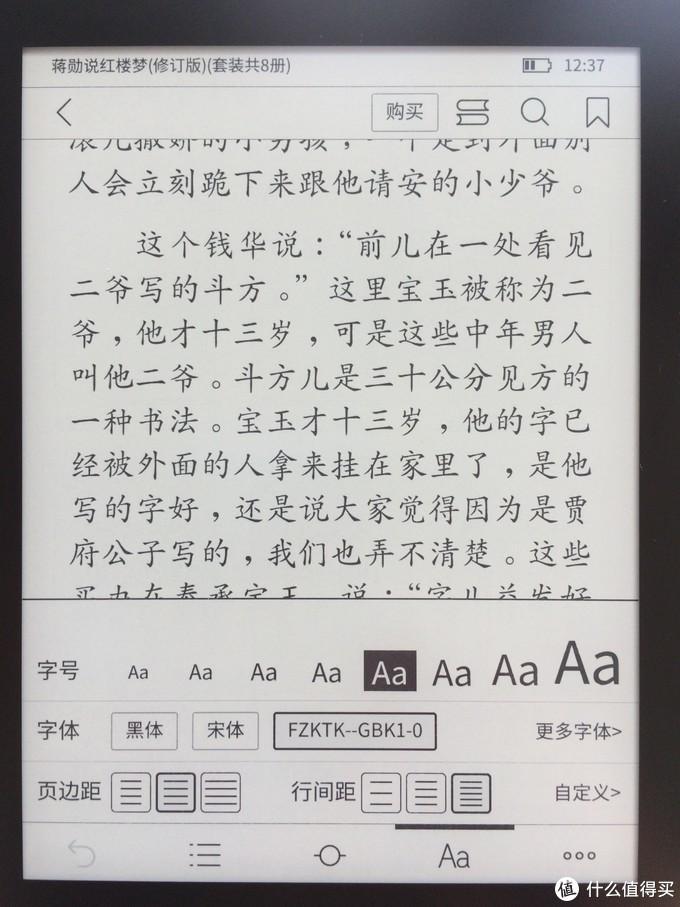 设计制作精良、用起来忘记时间------当当阅读器8评测