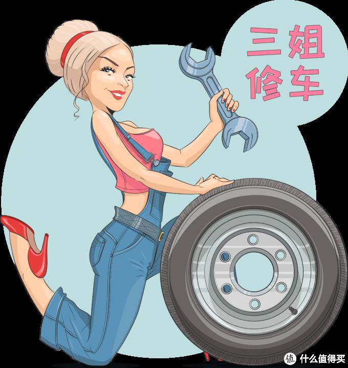 【三姐修车】篇五:【实战帖】三姐手把手教你自己动手做小保养
