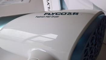 飞科FH6251电吹风使用总结(手柄|做工|档位)