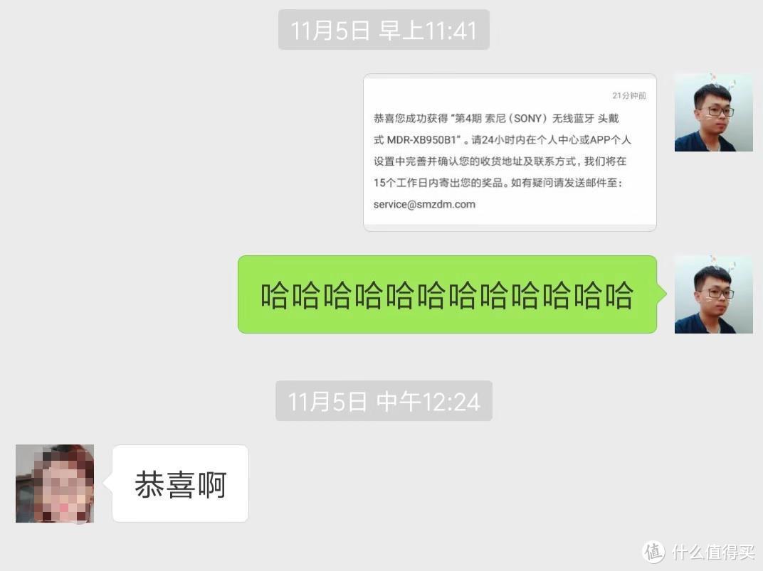人品大爆发,SONY XB950B1幸运屋中奖晒单