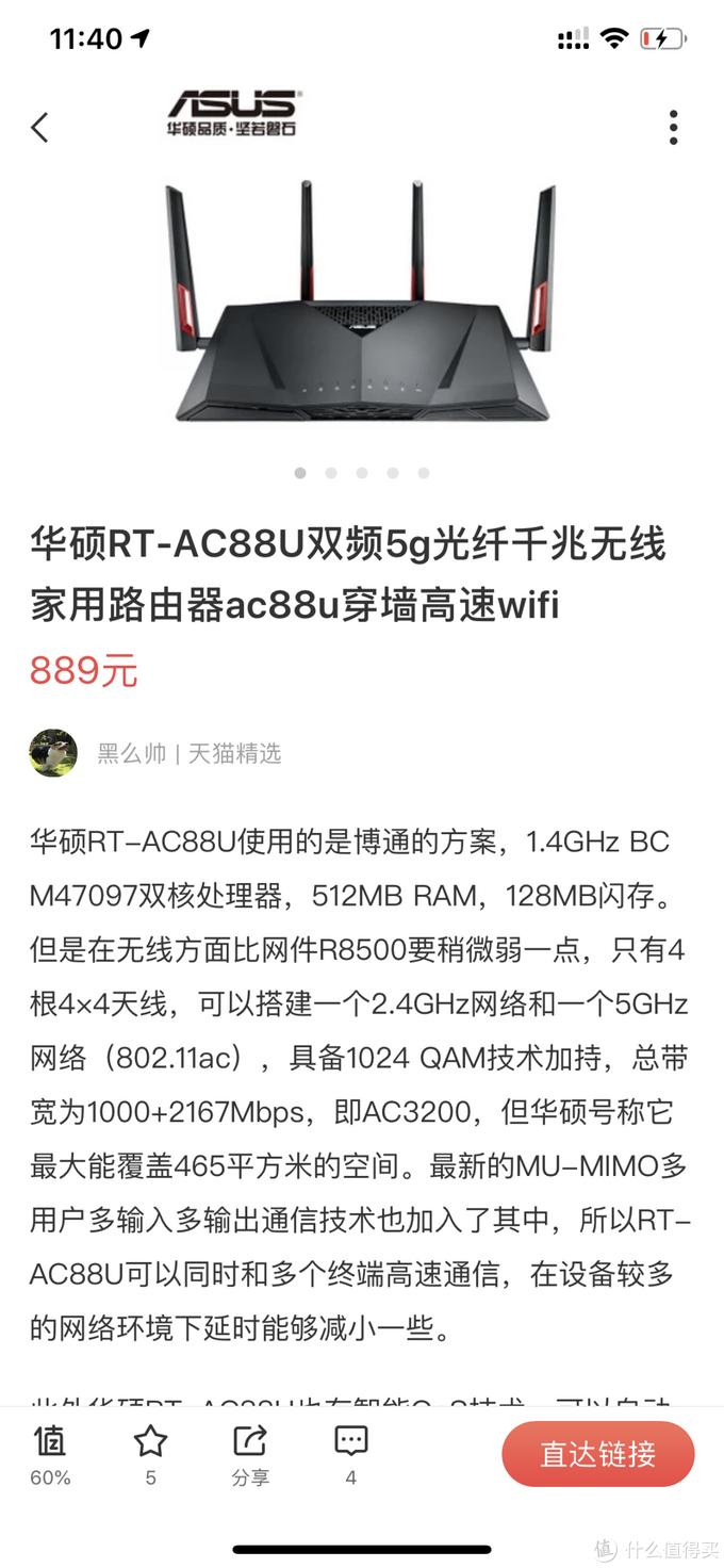 华硕AC88U开箱评测,实战Mesh组网,让你的家庭网络顺畅无比!_什么值得买