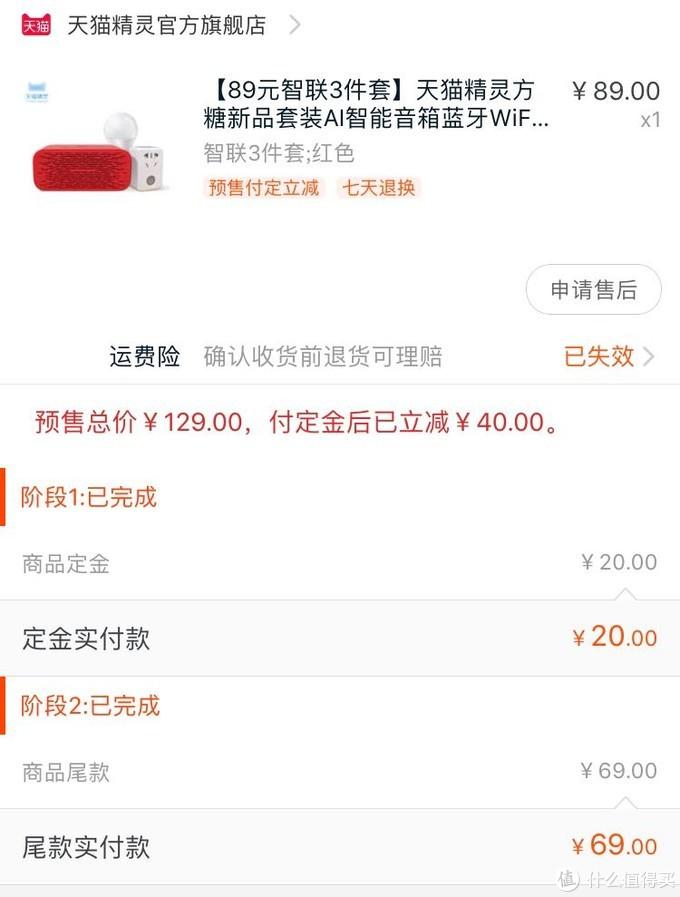 双十一送给爸妈的礼物—天猫精灵方糖 中国红开箱